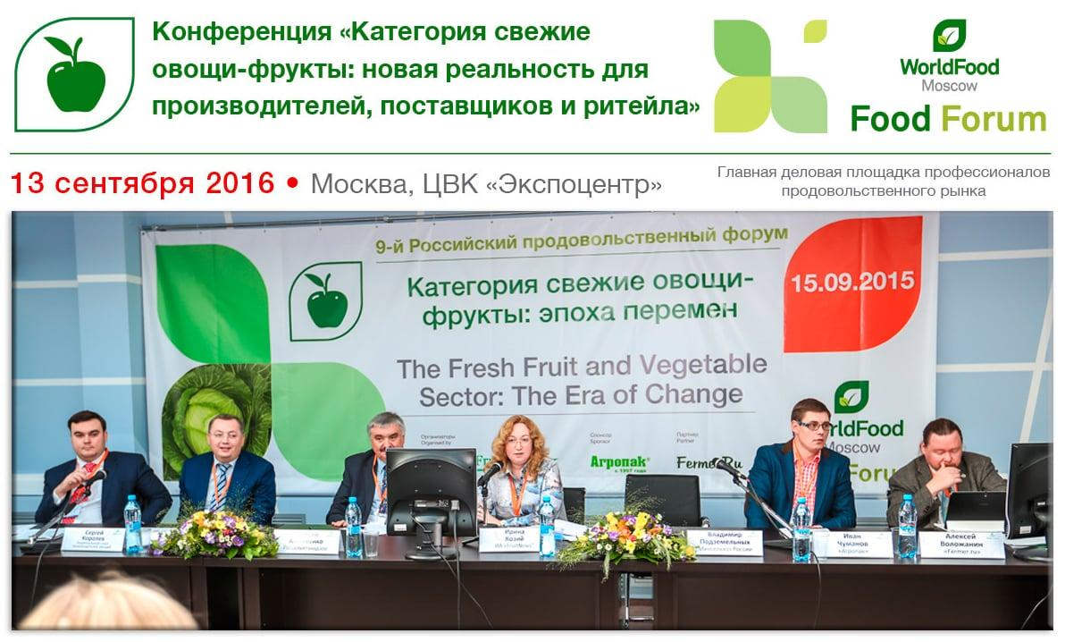 REGISTRATION: Conference «Fresh Produce Category: New Reality for Producers, Suppliers and Retailers» World Food Moscow Food Forum