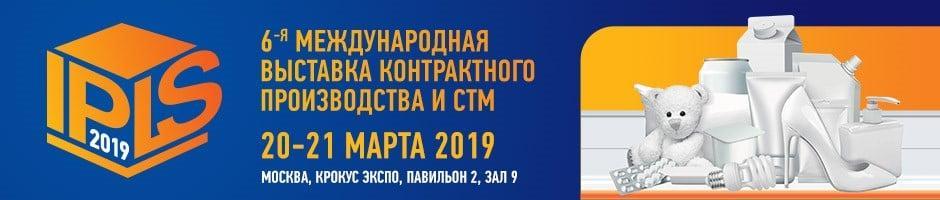 VI международная выставка контрактного производства и СТМ IPLS (20.03.2019-21.03.2019)