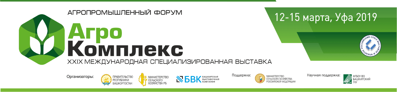 XXIX Международная выставка – «АгроКомплекс-2019» (12.03.2019-15.03.2019)