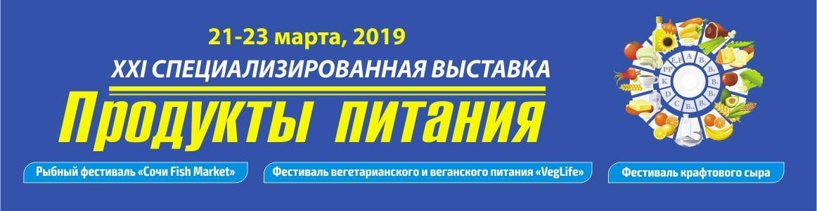 XXI специализированная выставка «Продукты питания – 2019» (21.03.2019-23.03.2019)