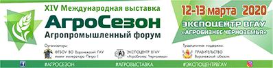 XIV Межрегиональная агропромышленная выставка «АГРОСЕЗОН – 2020» (12 – 13 марта 2020 г.)