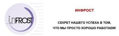 Компания «ИНФРОСТ»