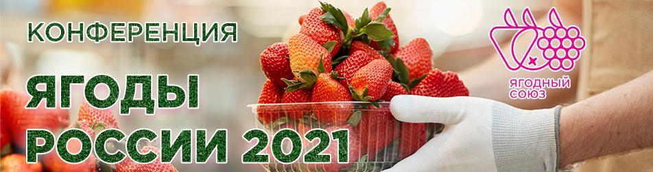 Ягодный союз - Ягоды России 2021
