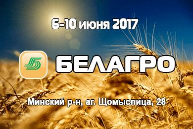 БЕЛАГРО-2017 (7.06.2017-10.06.2017)