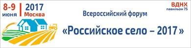 Всероссийский форум «Российское село – 2017» (8.06.2017-9.06.2017)