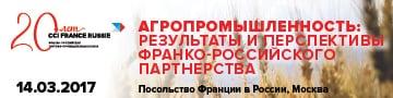 20 лет CCI France Russie
