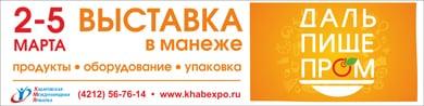 ДальПищеПром-2017